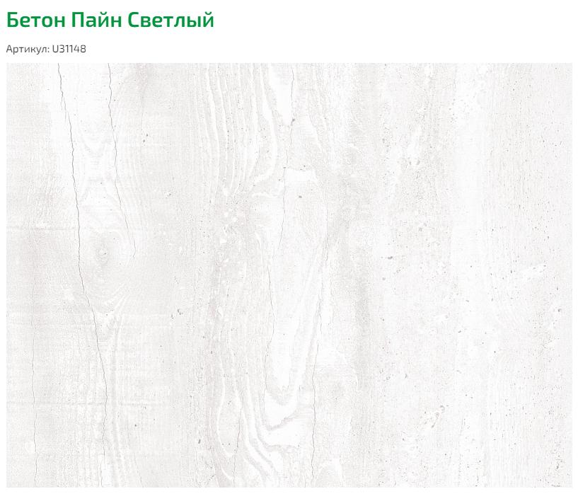 Бетон пайн светлый цена бетон завод